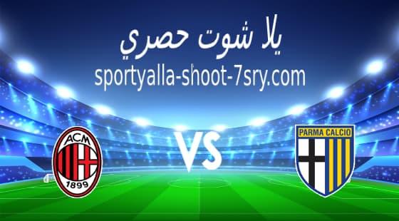 نتيجة مباراة ميلان وبارما اليوم 10-4-2021 الدوري الإيطالي