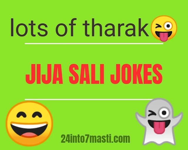 Jija Sali Jokes in Hindi | लोफर और ऑफर में अंतर