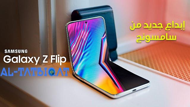 تسريبات هاتف Galaxy Z Flip القابل للطي