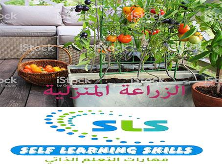 اهمية الزراعة المنزلية  agriculture