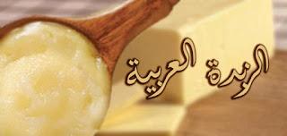 الزبدة العربية