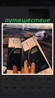 имеется два билета для совершения путешествия на самолете