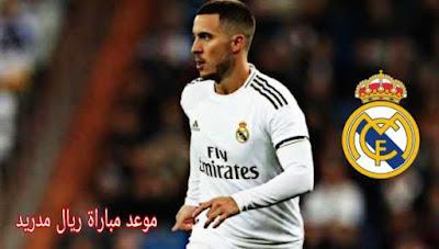 موعد مباراة ريال مدريد وسلتا فيغو في الدوري الأسباني