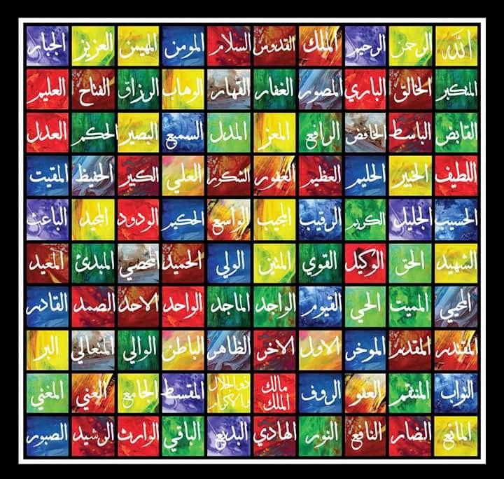 Foto kaligrafi asmaul husnah 46