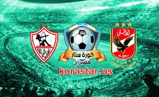 نتيجة مباراة الاهلي والزمالك في نهائي دوري أبطال أفريقيا الجمعة 27-11-2020