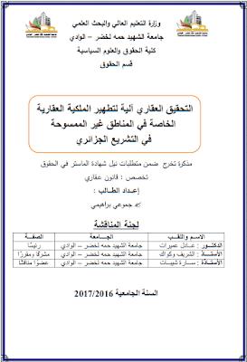 مذكرة ماستر: التحقيق العقاري آلية لتطهير الملكية العقارية الخاصة في المناطق غير الممسوحة في التشريع الجزائري PDF