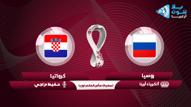 russia-vs-croatia