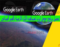 تحميل برنامج جوجل ايرث لمشاهدة الكرة الارضية بالقمر الصناعى Google