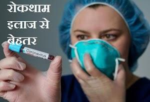 कोरोना वायरस का इलाज कैसे करें?