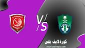 نتيجة مباراة الأهلي والدحيل كورة لايف 18-04-2021 في دوري أبطال آسيا