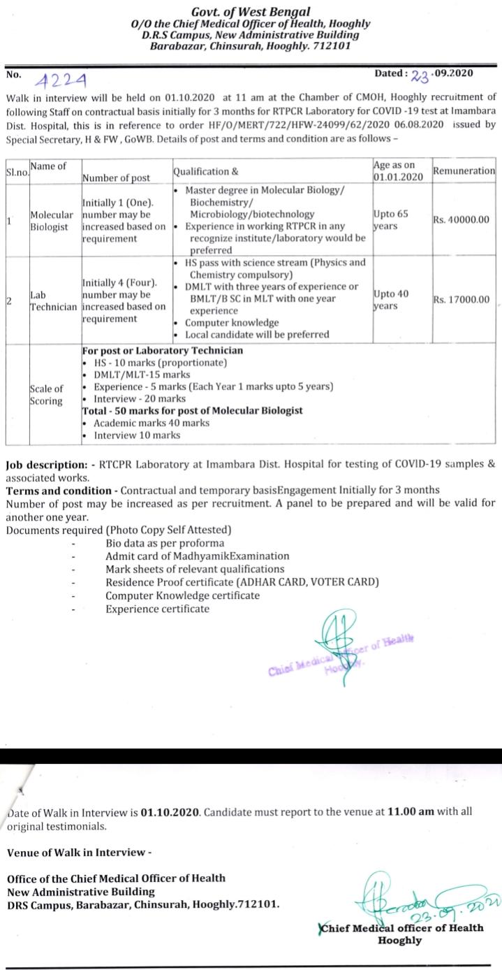 Jobs, jobs in Hooghly, Jobs In West Bengal, West Bengal Health Recruitment Board, Technician Jobs,