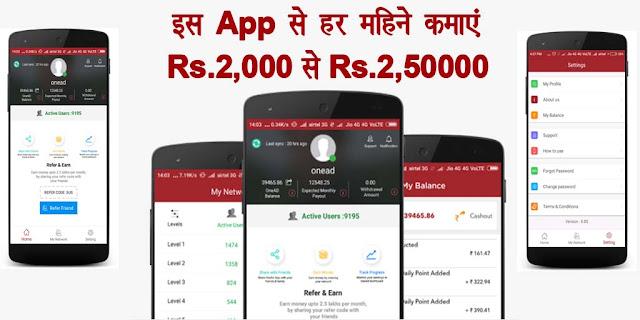 onead app से लाखो रुपया कमाइए onead information in hindi