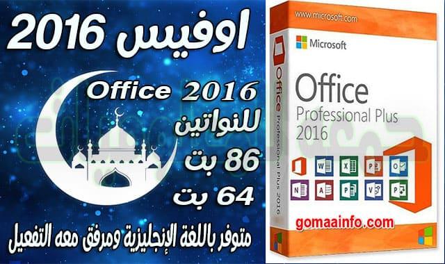 تحميل أوفيس 2016 بـ 3 لغات | Microsoft Office 2016 Pro Plus | مايو 2020