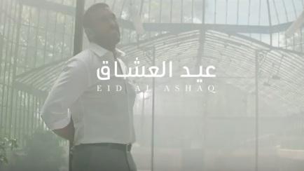 كلمات اغنية عيد العشاق - كاظم الساهر