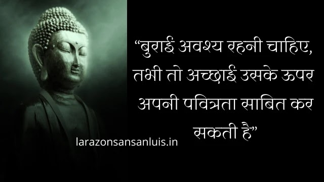 budhha quotes images in hindi