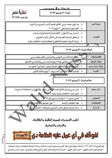 مذكرة تحيا مصر في الدراسات الاجتماعية للصف السادس الابتدائى الترم الثانى 2019