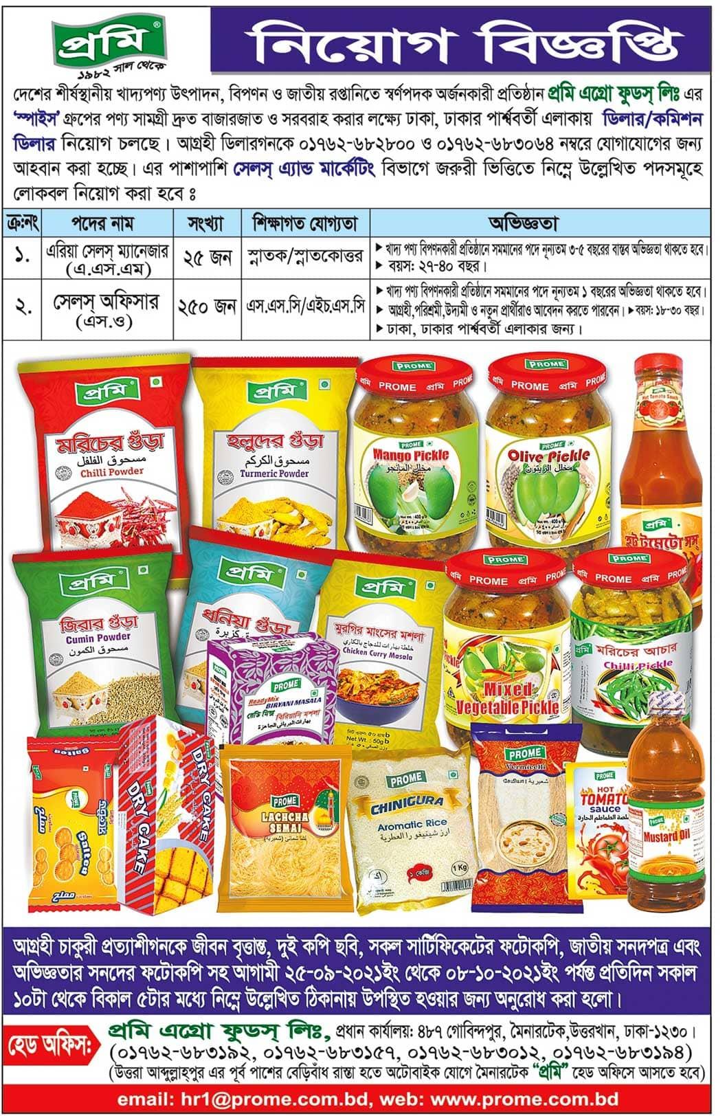 Prome Agro Foods Limited Job Circular 2021