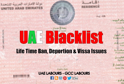 uae labour law, uae labor law, Uae immigration ban, how to check online ban, how to check immigration ban, how to check visa status, how to check blacklist, how to remove ban in uae, remove ban in dubai, remove ban in sharjah, remove ban in abu dhabi,