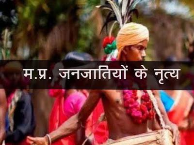 MP  Janjati Dance in Hindi