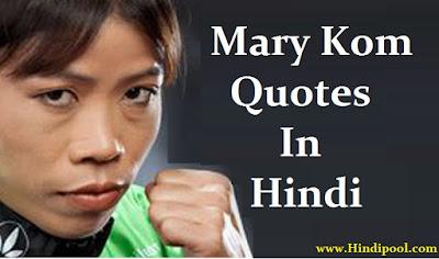 महिला बॉक्सर मैरी कॉम के अनमोल विचार | Mary Kom Famous Quotes In Hindi