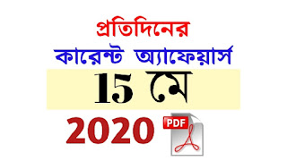 15th May Current Affairs in Bengali pdf