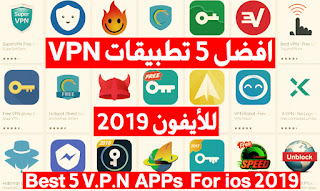 افضل 5 تطبيقات VPN للأيفون Best 5 Vpn Apps 2019
