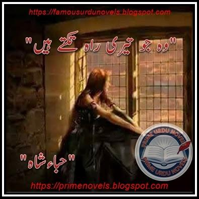 Free download Woh jo teri rah takty hain novel by Hiba Shah Complete pdf