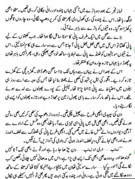 Memona Khurshid Ali Urdu Novels