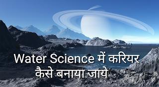 Water science jobs
