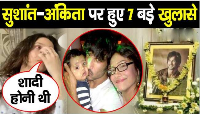 7-big-revelations-on-Sushant-Ankita-wedding-1-month-after-his-demise