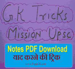 GK Tricks in Hindi PDF Download