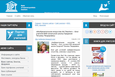 http://www.bankportfolio.ru/dir/sajt_uchitelja/izo_mhk_cherchenija/art_teacher/21-1-0-528