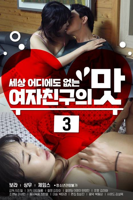 Girlfriends Taste 3 (2021) Korean Full Movie 720p HDRip Download