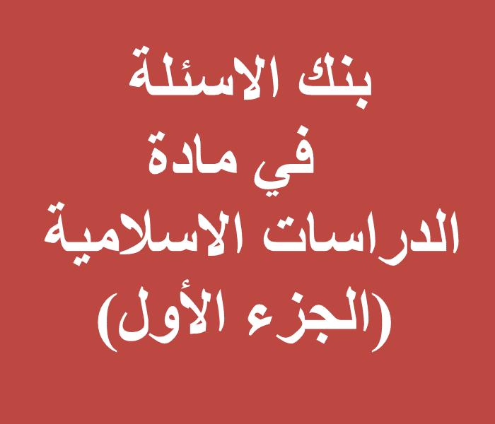 بنك الاسئلة في مادة الدراسات الاسلامية الشهادة السودانية