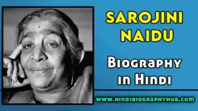 भारत की कोकिला - सरोजिनी नायडू का जीवन परिचय | Sarojini Naidu Biography in Hindi