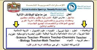 وظائف مدارس أدنوك أبو ظبي لمختلف التخصصات ولجميع الجنسيات