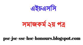 এইচএসসি সমাজকর্ম ২য় পত্র সাজেশন ২০২১। এইচএসসি সমাজকর্ম ২য় পত্র ফাইনাল সাজেশন ২০২১।  HSC Social Work 2nd Paper Suggestion 2021.