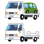 積載車のイラスト