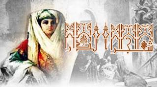 ول امراه اعتلت العرش في الاسلام وماتت عاريه ضربا بالقباقيب