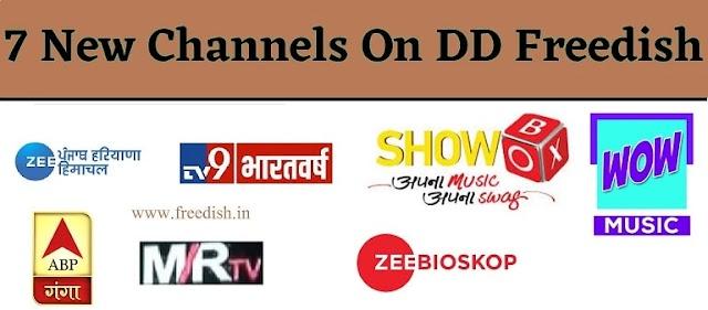 डी डी फ्रीडिश पर आ रहे है 7 नए चैनल - 42वी ई-नीलामी परिणाम