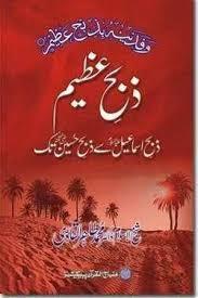 Zibh e Azeem E Book, by Dr Tahir ul Qadri