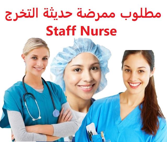 وظائف السعودية مطلوب ممرضة حديثة التخرج Staff Nurse