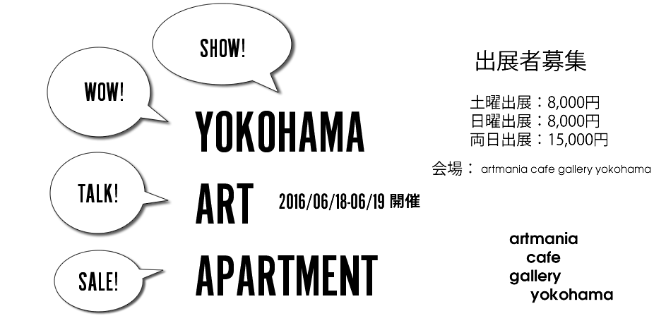 yokohama art apartment出展者募集