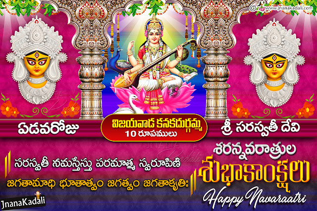 sri kanakadurgamma 10 roopaalu, 7th day Sri Saraswathi Deavi roopam with information in telugu