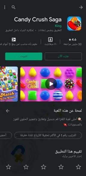 تثبيت التطبيقات والألعاب المجانية من متجر play