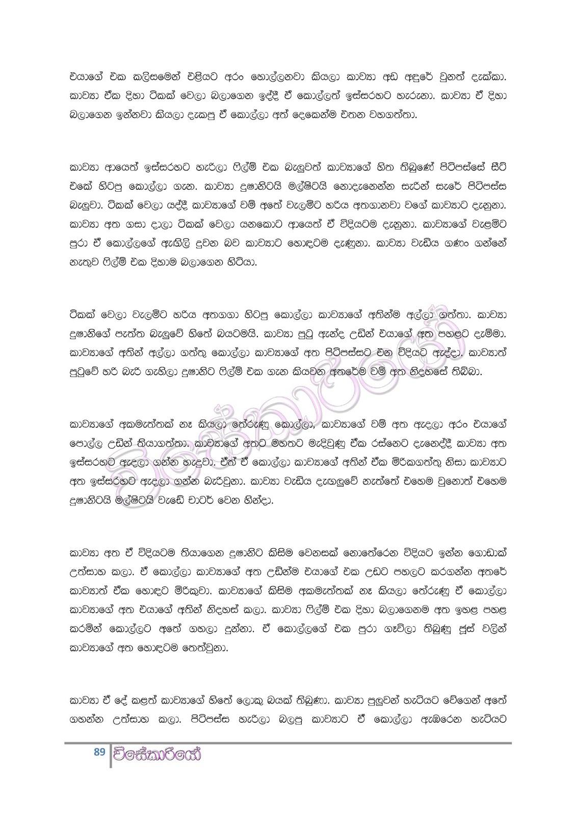 Aluth Wal Katha Sinhalen