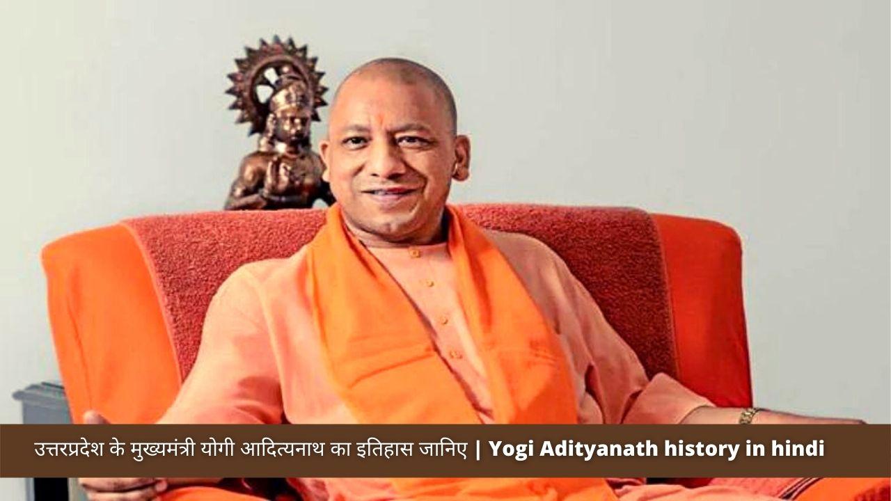 उत्तरप्रदेश के मुख्यमंत्री योगी आदित्यनाथ का इतिहास जानिए   Yogi Adityanath history in hindi