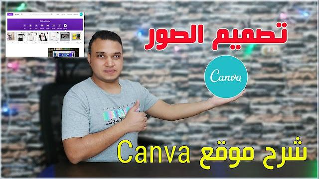 شرح موقع canva