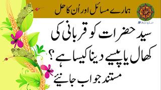 Kia Syed Sahab Ko Qurbani ki Khaal aur Paise Dena theek Hai. Answer by Mufti Akmal