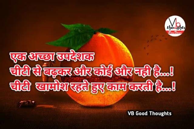 [ Best ] Hindi Suvichar - Good Thoughts In Hindi -  सुविचार - Suvichar With Images - hindi suvichar with images - suvichar photo - sachha updesak - chiti